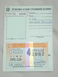 バスの定期券