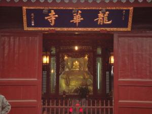 龍華寺入り口