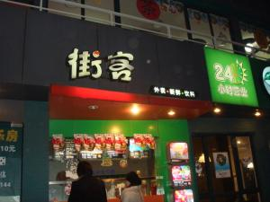 ミルクティーの店