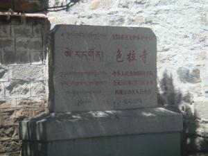 セラ寺入り口