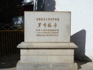 ノルブリンカの石碑