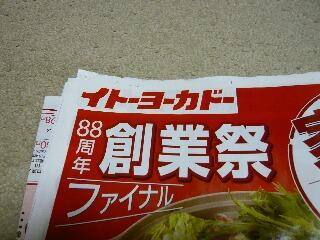 10.24広告