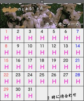 本名カレンダーメーカー