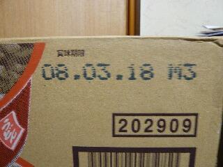 11.10賞味期限