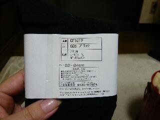 11.15靴下黒