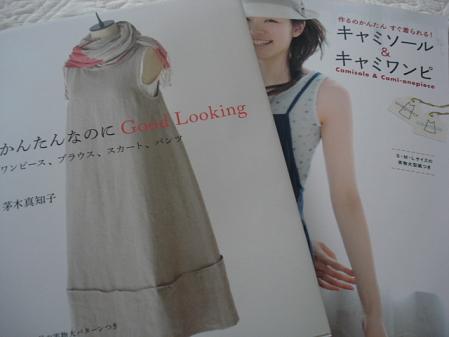2011.8.3キャミワンピース2
