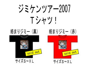 20070812114236.jpg