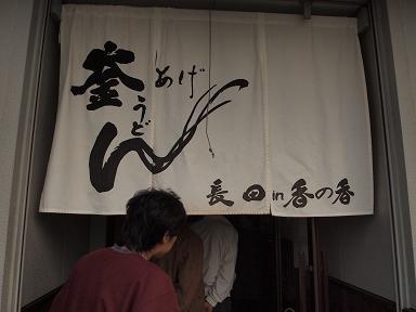 麺通団ごっこ 釜揚げうどん 香の香