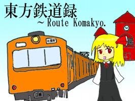 東方鉄道録