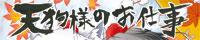 tengu_bn_20110407011647.jpg