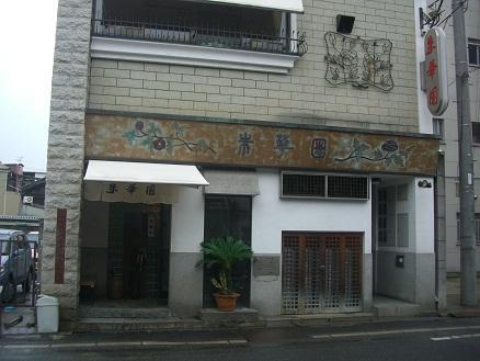 20110725尾道&どんぐり3