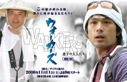 NHK ウォーカーズ