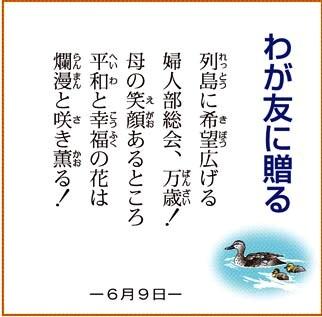 わが友に贈る 2011.06.09.jpg