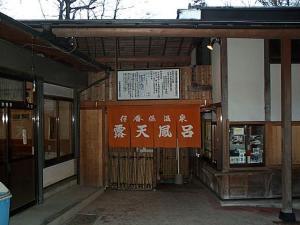 伊香保温泉(1)