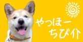 chibisuke.jpg