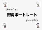 jinsen