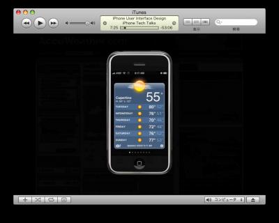iPhoneUI5.png