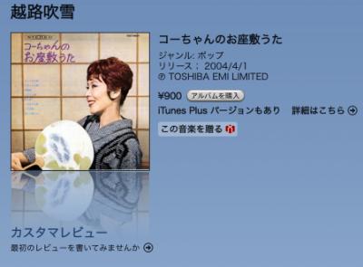 iTunesplus3.png
