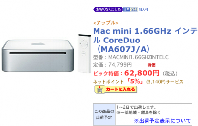 macmini1.png