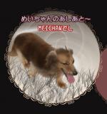 Meichan2_convert_20120103145121.jpg