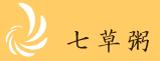 サークル七草粥