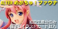 めがちゅ! ファウナ 完成品フィギュア アルター版