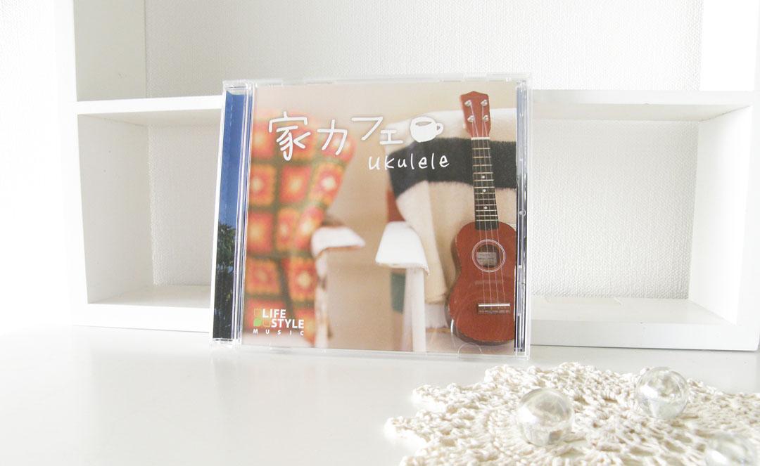 夏の日に                            家カフェ ・・・  ukulele