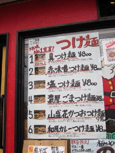 hanakatsuo2.jpg