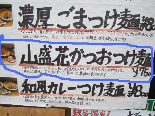 hanakatsuo3.jpg