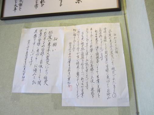 hanakatsuo7.jpg