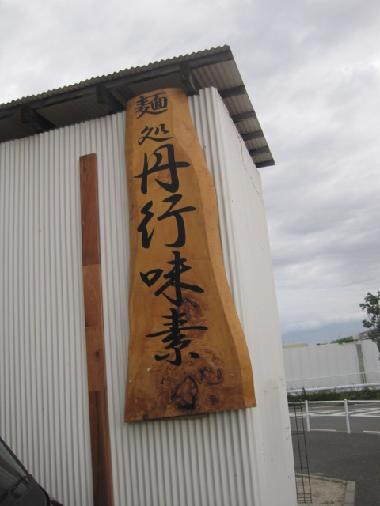 t-shishokukai1.jpg