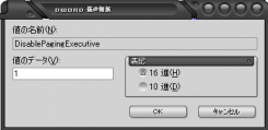 DisablePagingExecutive_004.png