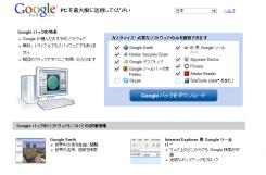 G_pack_installer_001.png