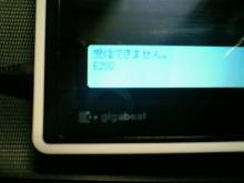 Gigabeat0051.jpg