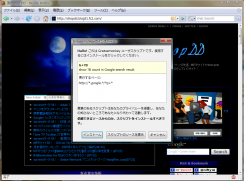 Google_hatena_FireFox_001.png