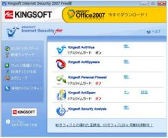 Kingsoft_Internet_Security_free_001jpg.jpg