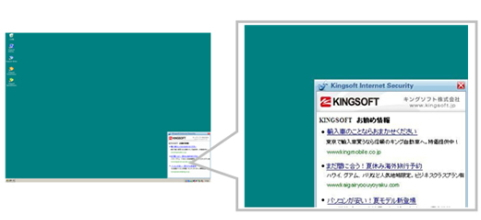 Kingsoft_Internet_Security_free_002.jpg