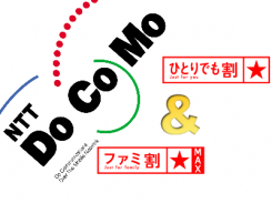 NTTdocomo_hitoridemo_001.png