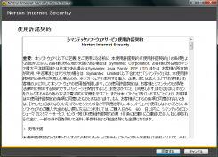 Norton_Internet_Security_2008_003.png