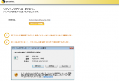 Norton_Internet_Security_2008_012.png