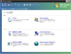 Windows_Defender_ja.png
