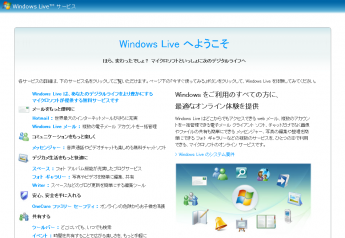 Windows_Live_2008_001.png