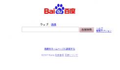 baidu.jp_001.png
