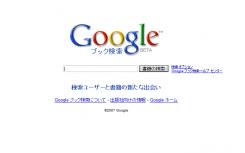 books.google.co.jp_001.png