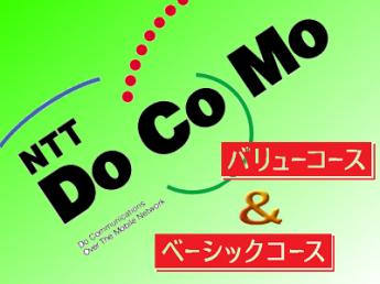 docomo_20071026_001.png