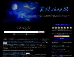 google_search_shopdd_002.png