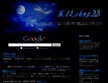 google_shopdd_search001.png