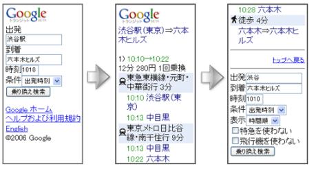 googletransit.png