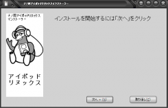 ipod_linux_in_001.png