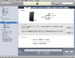 ipod_touch_jailbreak_003.png